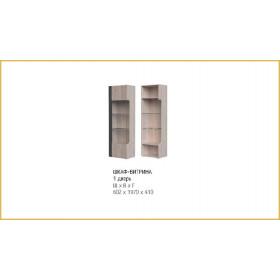 Шкаф-витрина 1д Бриз