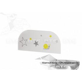 Бортик ЗБ-1 Трио «Звездное детство»