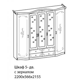 Шкаф 5-х дверный Сильвия