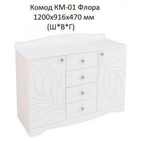 Комод КМ-01 Флора