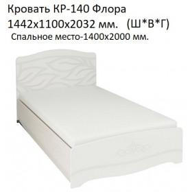Кровать КР-140 Флора