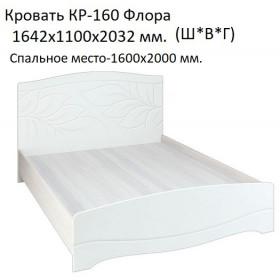Кровать КР-160 Флора