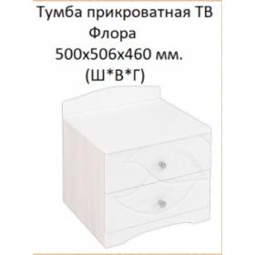 Тумба прикроватная ТБ Флора