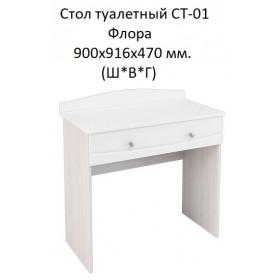Стол туалетный СТ-01 Флора