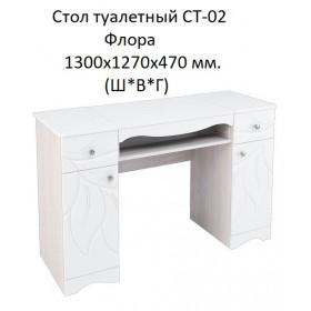 Стол туалетный СТ-02 Флора